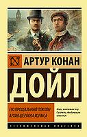 Книга «Его прощальный поклон. Архив Шерлока Холмса», Артур Конан Дойл, Мягкий переплет