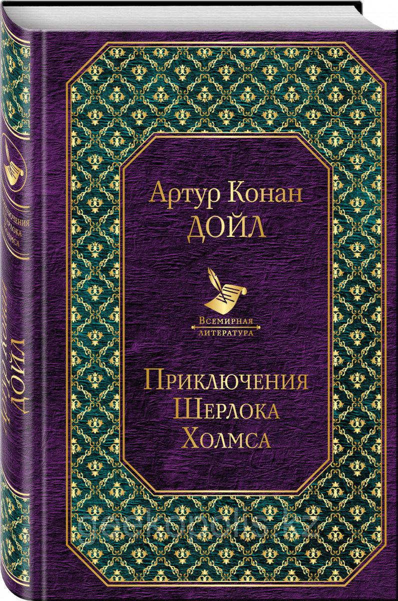 Книга «Приключения Шерлока Холмса», Артур Конан Дойл, Твердый переплет - фото 1