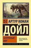 Книга «Затерянный мир», Артур Конан Дойл, Мягкий Переплет