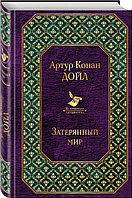 Книга «Затерянный мир», Артур Конан Дойл, Твердый переплет