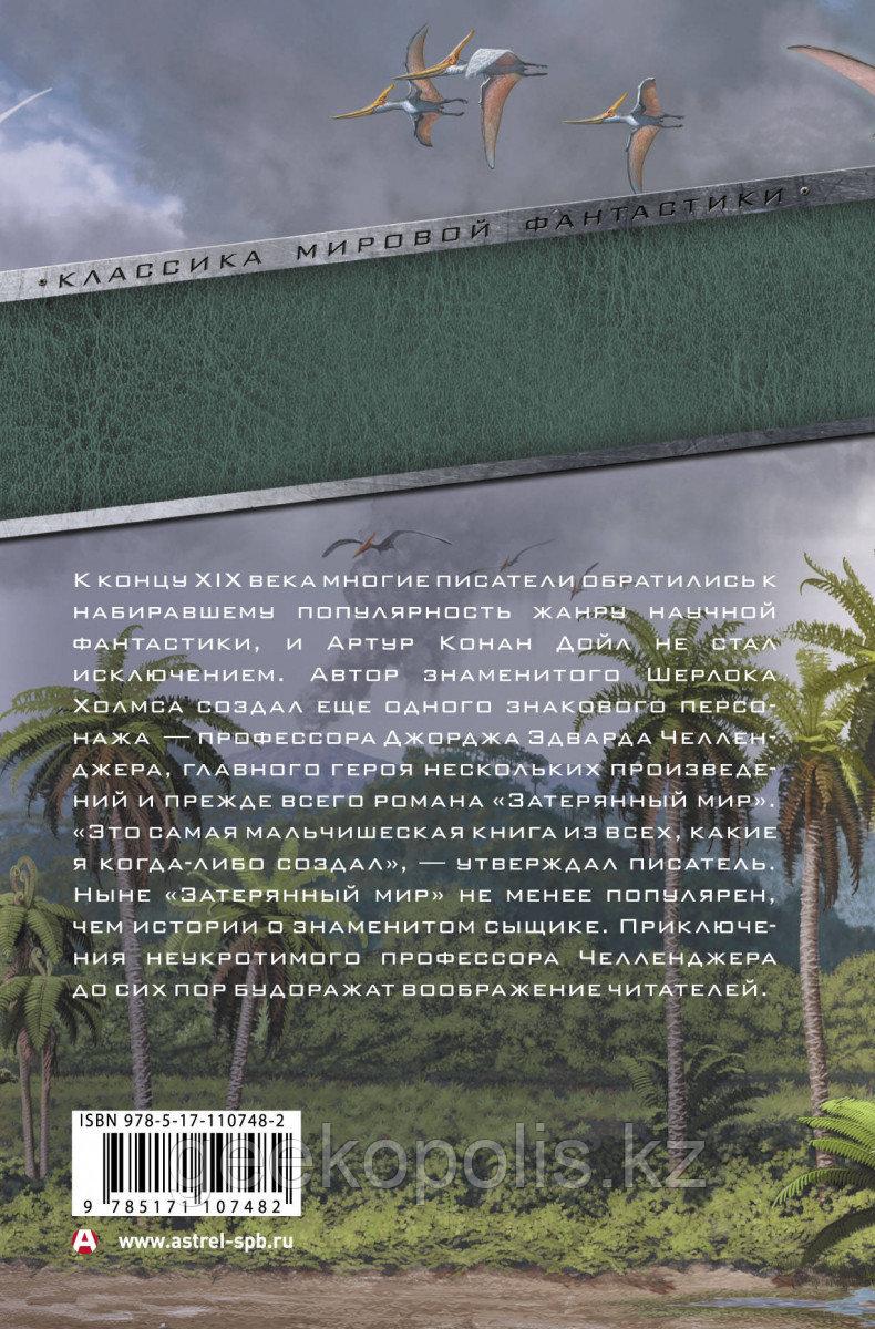 Книга «Затерянный мир и другие приключения профессора Челленджера», Артур Конан Дойл, Твердый переплет - фото 2