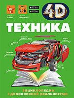 Книга «Техника» Мерников А.Г., Талер М.В., Ликсо В.В., Энциклопедия с дополненной реальностью