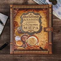 Альбом для монет, банкнот 'Монеты мира', без листов
