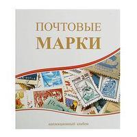 Альбом вертикальный для марок 'Почтовые марки', 230 x 270 см, с комплектом листов 5 штук