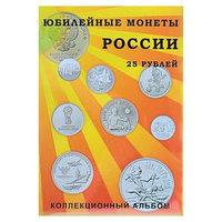 Альбом-планшет для юбилейных 25-рублёвых монет России, на 40 ячеек, блистерный