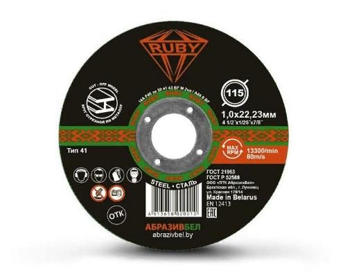 Отрезной круг по металлу 115х1,0х22,23 мм RUBY