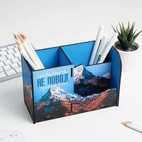 Органайзер для канцелярии 'Горы', 18 х 12 х 8 см