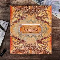 Альбом для монет, банкнот 'Деньги России', без листов