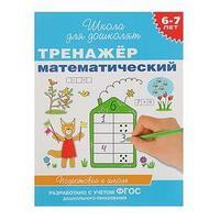 Тренажёр математический для детей 6-7 лет