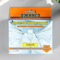 Краситель для ткани 'ДЖИНСА NEW' серый 20г