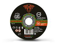 Отрезной круг по металлу 115х1,6х22,23 мм RUBY