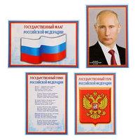 Набор мини-плакатов 'Флаг, Герб, Гимн, Президент' 4 шт., А4