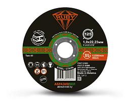 Отрезной круг по металлу 125х1,0х22,23 мм RUBY