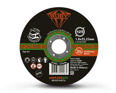 Отрезной круг по металлу 125х1,6х22,23 мм RUBY