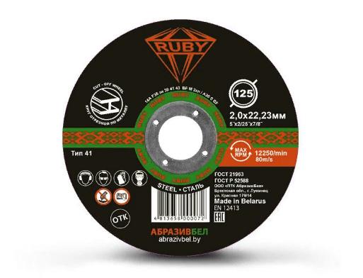 Отрезной круг по металлу 125х2,0х22,23 мм RUBY