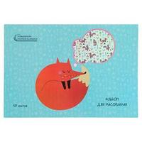 Альбом для рисования А4, 40 листов на клею 'Сладостные мечты', обложка мелованный картон, голография, блок