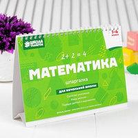 Настольные шпаргалки 'Математика 1-4 класс'