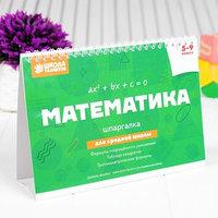 Настольные шпаргалки 'Математика 5-9 класс'