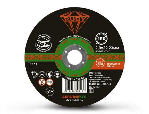 Отрезной круг по металлу 150х2,0х22,23 мм RUBY