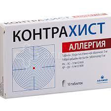 Контрахист 5 мг № 10 табл
