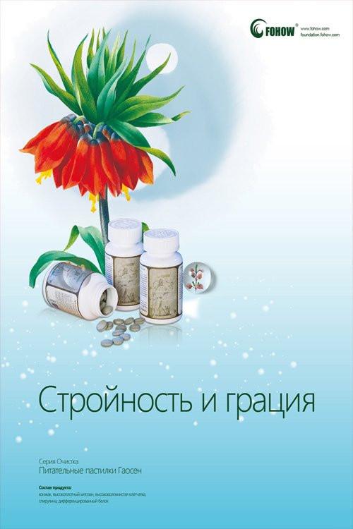 Питательные таблетки «Гаосен Феникс»