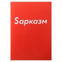 Тетрадь А4, 48 листов в клетку 'Sарказм', обложка мелованный картон, блок офсет (комплект из 3 шт.)