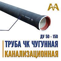 Труба ЧК чугунная канализационная Ду (DN) 100 мм L = 2 м ГОСТ 6942-98 ДПК