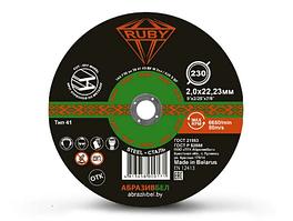 Отрезной круг по металлу  230х2,0х22,23 мм RUBY