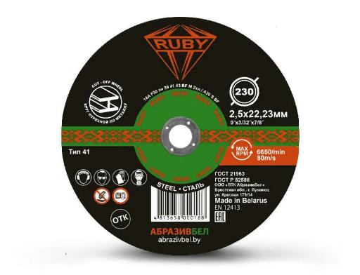 Отрезной круг по металлу  230х2,5х22,23 мм RUBY