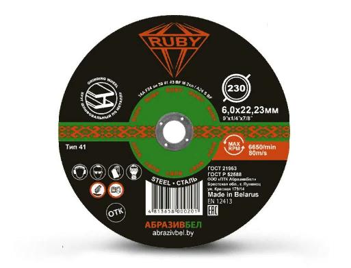 Отрезной круг шлифовальный по металлу 230х6,0х22,23 мм RUBY