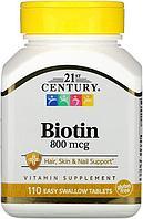 БАД 21st Century, Биотин, 800 мкг, 110 таблеток, которые легко глотать