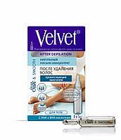 Velvet Ампульный Лосьон-концентрат после удаления волос препятствующий врастанию для тела с АНА и BH