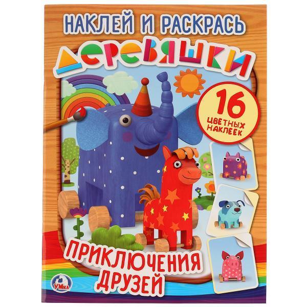 """Умка Альбом Наклей и раскрась """"Деревяшки"""", 16 цветных наклеек"""