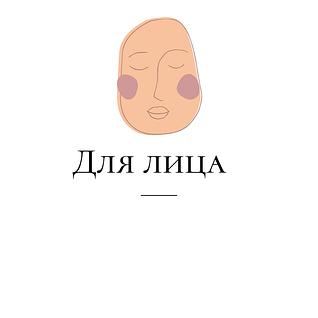 Косметика для лица