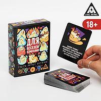Игра карточная для вечеринки «Для веселой компании», 60 карт, 18+