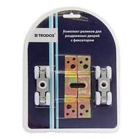 Комплект роликов для раздв. дверей TRODOS QD-018, с фиксатором, верхний, накладной