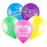 Шар латексный 12' 'С днём рождения', вечеринка, пастель, 2-сторонний, набор 100 шт., цвета МИКС