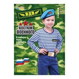 Детский костюм военного 'ВДВ', тельняшка, голубой берет, ремень, рост 122 см - фото 3