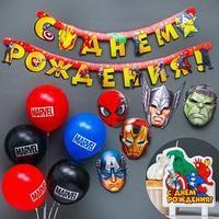 Набор для праздника гирлянда, свеча, маски 5 шт, шарики 5 шт 'Марвел', Мстители