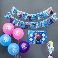 Набор для праздника гирлянда, плакат, свеча, шарики 5 шт 'Эльза и Анна', Холодное Сердце