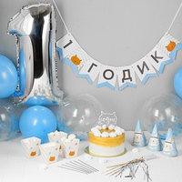 Набор для оформления праздника '1 годик сыночку', воздушные шары, гирлянда, топпер, колпачки, снек-боксы