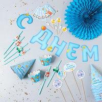 Набор для оформления праздника 'Наш малыш', колпачки, топперы, снек-бокс, трубочки, украшение на стену,