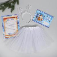Карнавальный костюм для девочек 'Снегурочка', набор ободок, юбка, письмо Деду Морозу