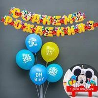 Набор для праздника гирлянда, свеча, шарики 5 шт 'Микки', Микки Маус