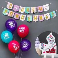 Набор для праздника гирлянда, свеча, шарики 5 шт 'Минни и Единорог', Минни Маус