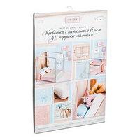 Кроватка для игрушкималютки 'Розовые сны', набор для шитья, 21 x 29,7 x 1 см