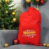 Мешок Деда Мороза 'Мешок с подарками', 40x60 см