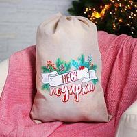 Мешок Деда Мороза 'Несу подарки' холщовый, 40х60см
