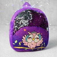 Рюкзак детский 'Совёнок', с пайетками, 23х28 см
