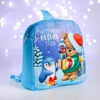 Рюкзак детский 'Счастливого Нового Года!', мишка, 24х24 см